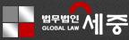 법무법인 세중 - SEJOONG LAW FIRM
